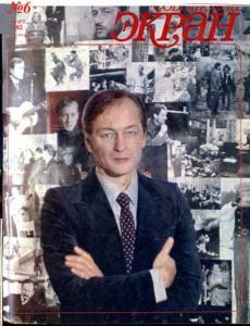 Советский экран 1982 №06