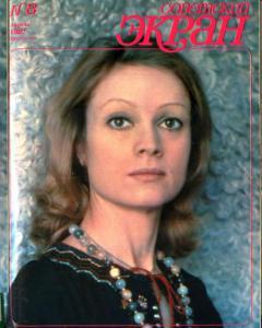 Советский экран 1982 №08