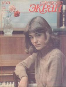 Советский экран 1982 №13
