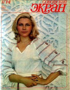 Советский экран 1982 №14