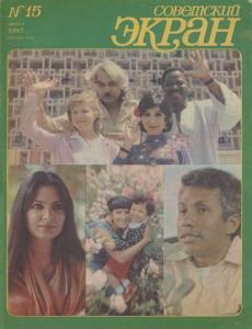 Советский экран 1982 №15