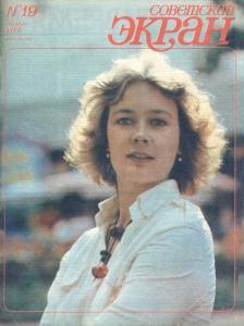 Советский экран 1982 №19