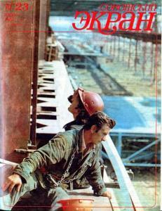 Советский экран 1982 №23