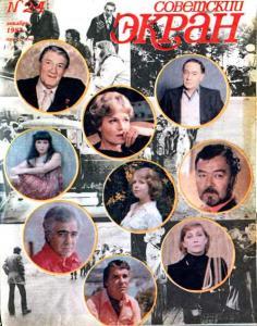 Советский экран 1982 №24