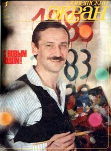 Советский экран 1983 №01