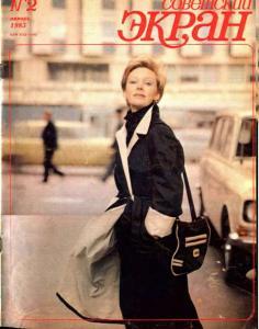 Советский экран 1983 №02