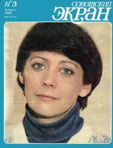 Советский экран 1983 №03