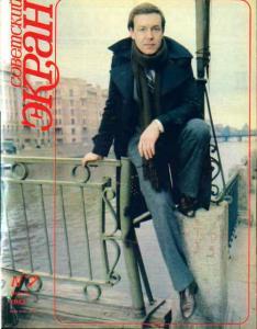 Советский экран 1983 №07