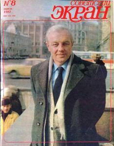 Советский экран 1983 №08