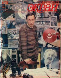 Советский экран 1983 №09