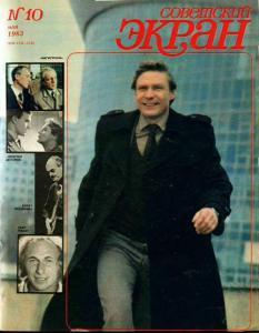 Советский экран 1983 №10