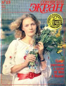 Советский экран 1983 №13