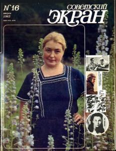 Советский экран 1983 №16