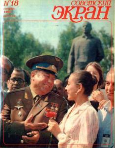Советский экран 1983 №18