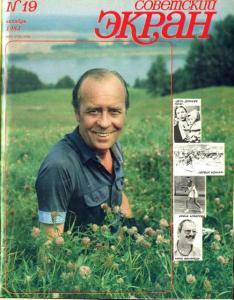 Советский экран 1983 №19