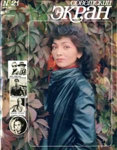 Советский экран 1983 №21