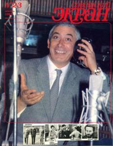 Советский экран 1983 №23