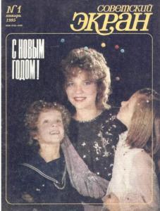 Советский экран 1985 №01