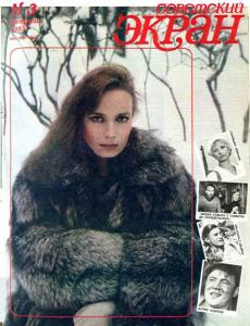 Советский экран 1985 №03