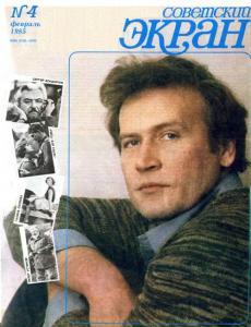 Советский экран 1985 №04