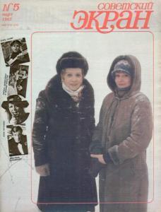 Советский экран 1985 №05