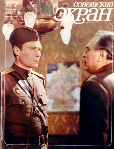 Советский экран 1985 №07