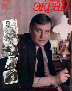 Советский экран 1985 №11