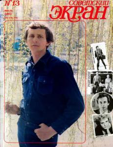 Советский экран 1985 №13