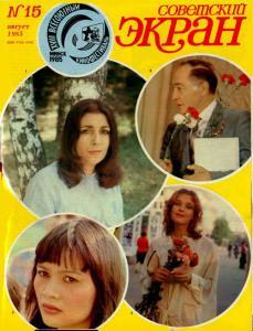 Советский экран 1985 №15