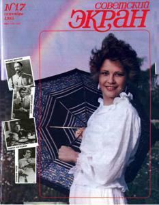 Советский экран 1985 №17