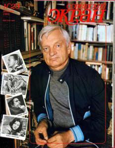 Советский экран 1985 №23