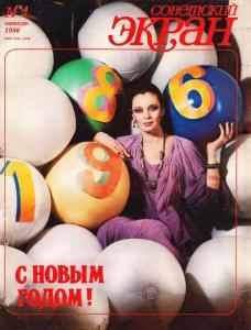 Советский экран 1986 №01