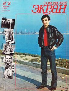 Советский экран 1986 №02