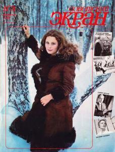 Советский экран 1986 №03