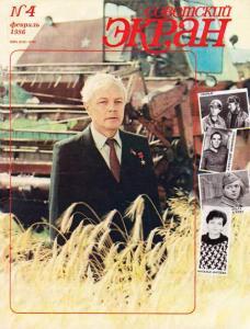 Советский экран 1986 №04