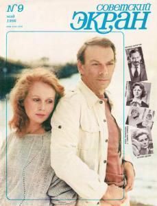 Советский экран 1986 №09