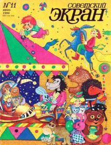 Советский экран 1986 №11
