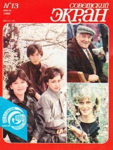 Советский экран 1986 №13