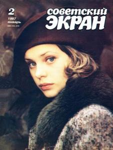 Советский экран 1987 №02