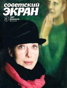 Советский экран 1987 №03