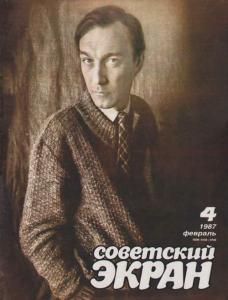 Советский экран 1987 №04