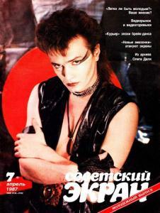 Советский экран 1987 №07