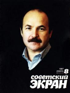 Советский экран 1987 №08