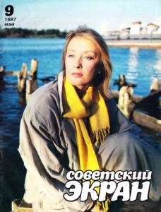 Советский экран 1987 №09
