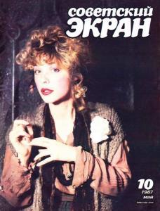 Советский экран 1987 №10