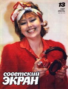 Советский экран 1987 №13