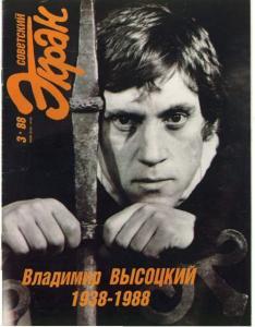 Советский экран 1988 №03