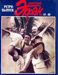 Советский экран 1988 №18