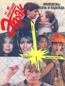 Советский экран 1988 №21