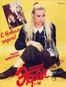 Советский экран 1990 №01
